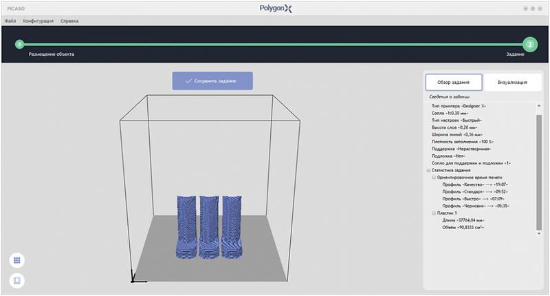 The printer is compatible with Polygon X software. It works with STL and PLGX 3D models